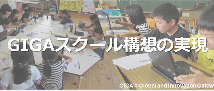 GIGAスクール構想の実現について:文部科学省
