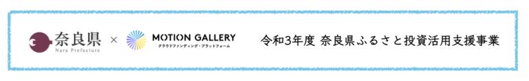 令和3年度 奈良県ふるさと投資活用支援事業|ダイワホーサン